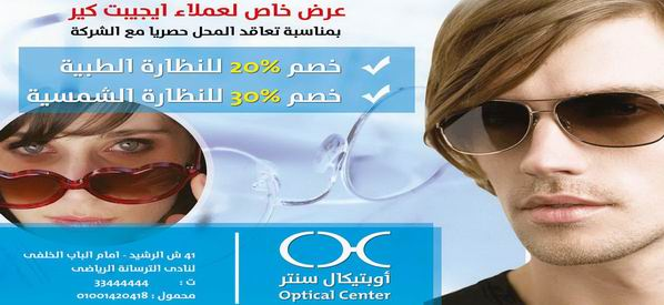 إعلان النظارات-4